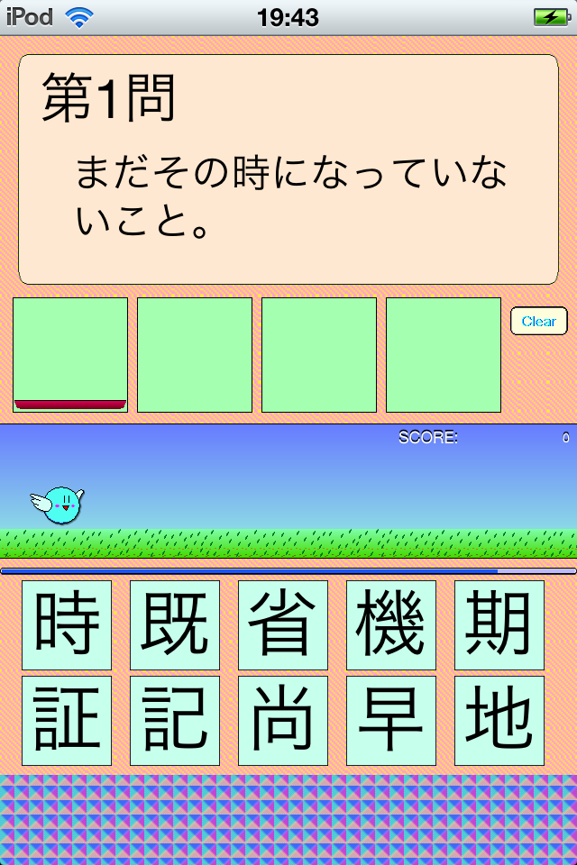 Screenshot Yojijuku!Lite